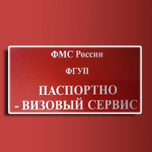 Паспортно-визовые службы Тальменки