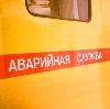 Аварийные службы в Тальменке