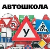 Автошколы в Тальменке