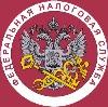 Налоговые инспекции, службы в Тальменке