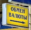 Обмен валют в Тальменке