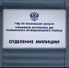 Отделения полиции в Тальменке