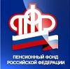 Пенсионные фонды в Тальменке