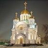 Религиозные учреждения в Тальменке