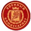 Военкоматы, комиссариаты в Тальменке