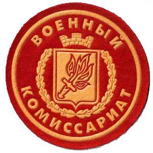 Военкоматы, комиссариаты Тальменки