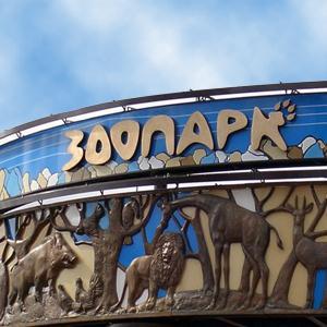 Зоопарки Тальменки